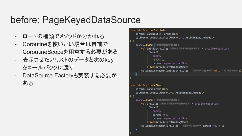 before: PageKeyedDataSource - ロードの種類でメソッドが分かれる ...