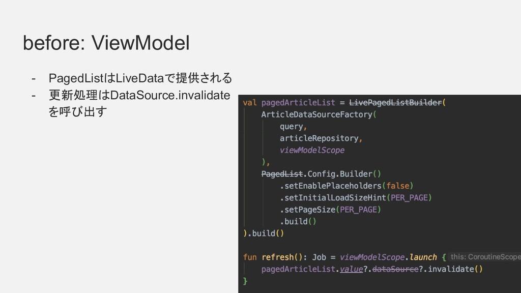 before: ViewModel - PagedListはLiveDataで提供される - ...