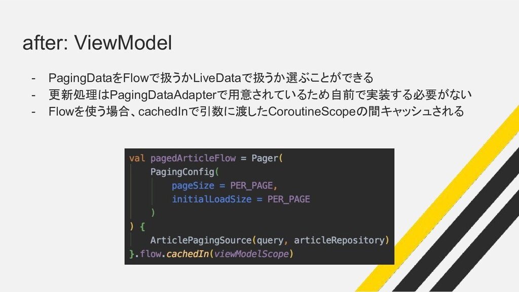 after: ViewModel - PagingDataをFlowで扱うかLiveDataで...
