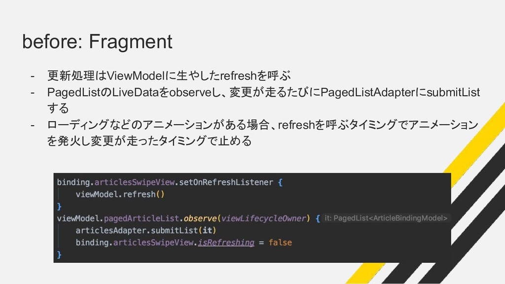 before: Fragment - 更新処理はViewModelに生やしたrefreshを呼...