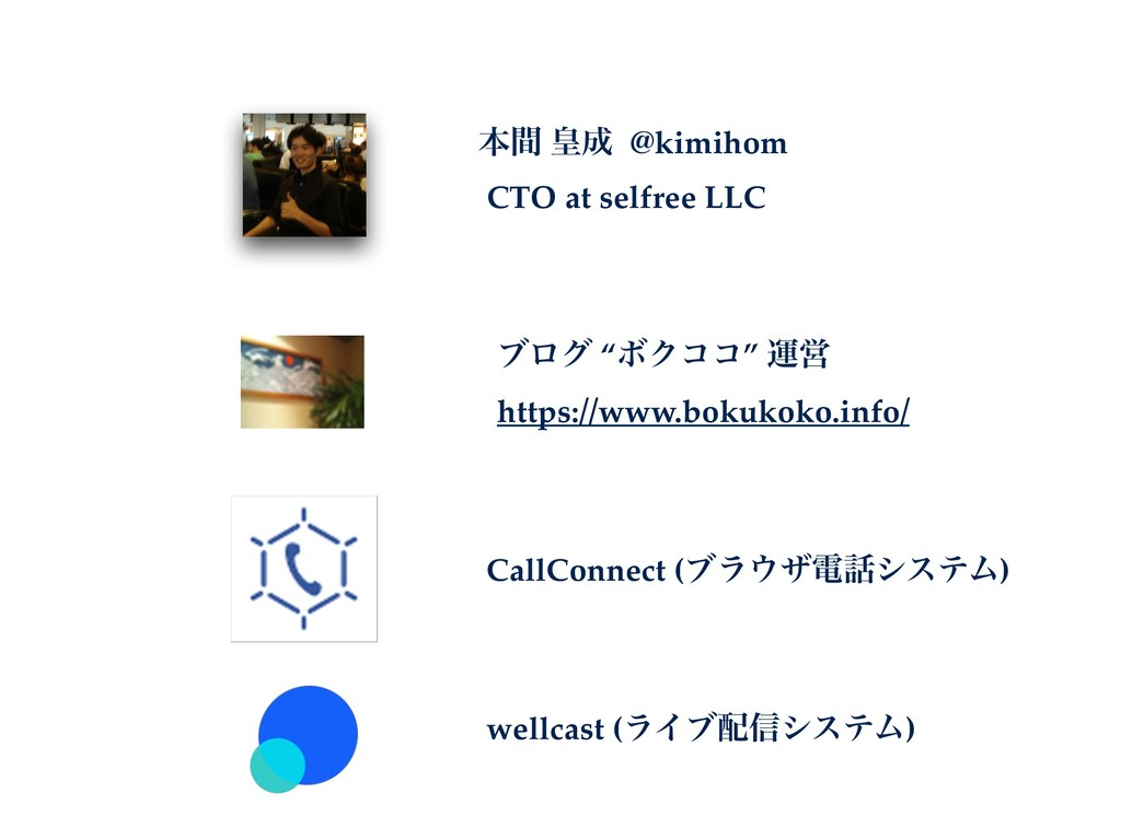 ຊؒ ߖ @kimihom CTO at selfree LLC CallConnect (...