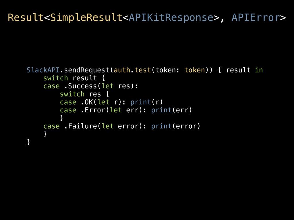 Result<SimpleResult<APIKitResponse>, APIError> ...