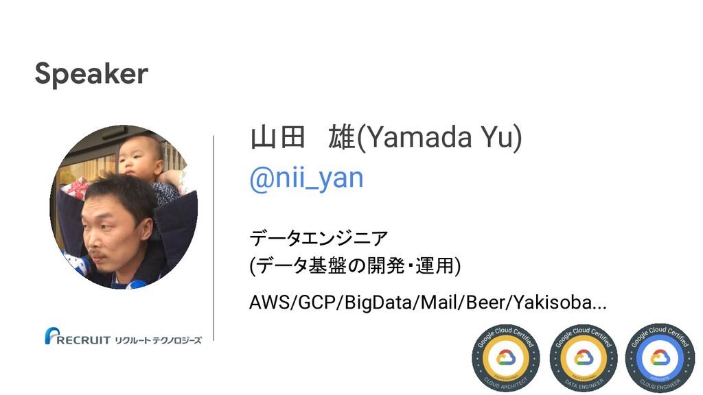 山田 雄(Yamada Yu) @nii_yan データエンジニア (データ基盤の開発・運用)...