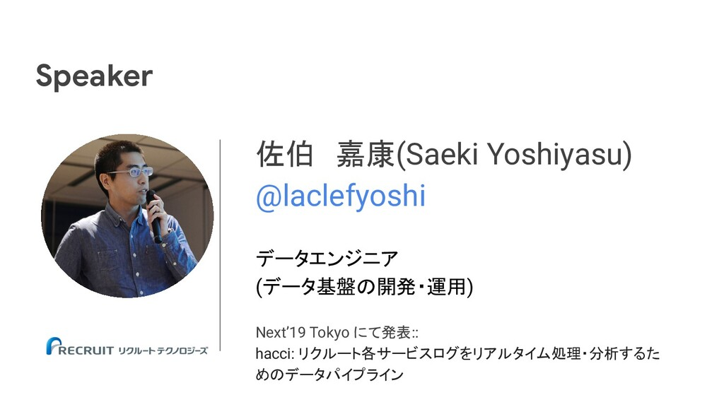 Speaker 佐伯 嘉康(Saeki Yoshiyasu) @laclefyoshi データ...