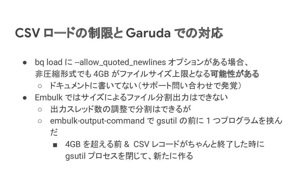 CSV ロードの制限と Garuda での対応 ● bq load に --allow_quo...