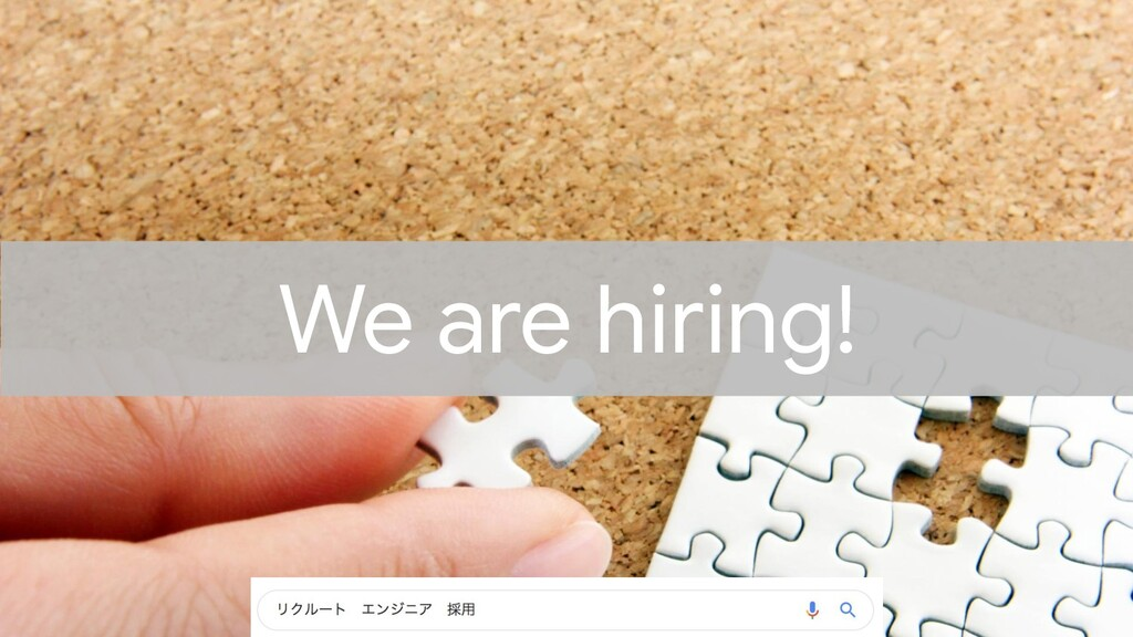 募集 We are hiring!
