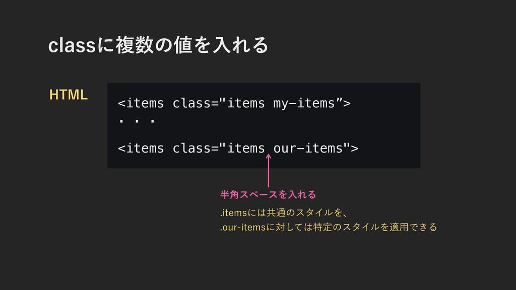"""<items class=""""items my-items""""> . . . <items cla..."""