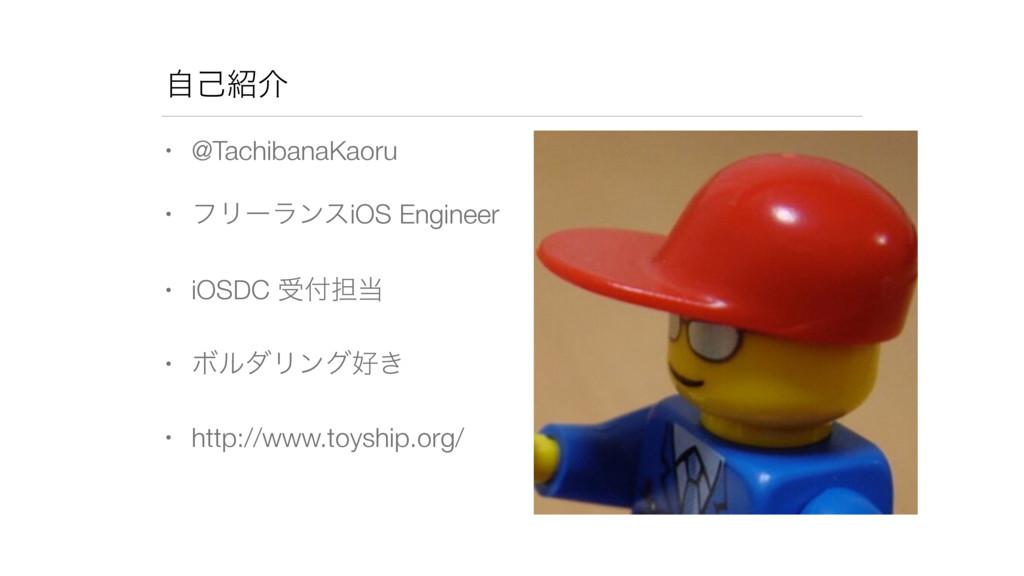 ࣗݾհ • @TachibanaKaoru • ϑϦʔϥϯεiOS Engineer • i...