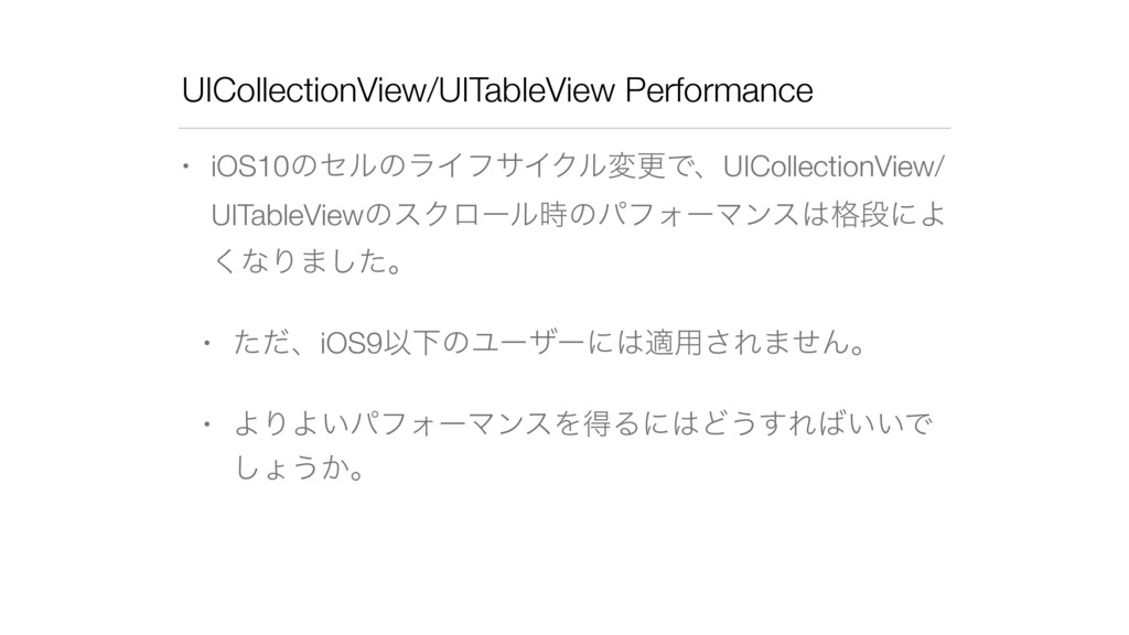 UICollectionView/UITableView Performance • iOS1...