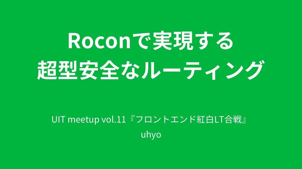Roconで実現する 超型安全なルーティング UIT meetup vol.11『フロントエン...