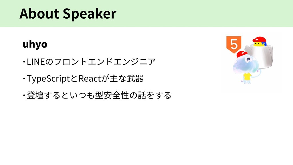 About Speaker uhyo –LINEのフロントエンドエンジニア –TypeScri...