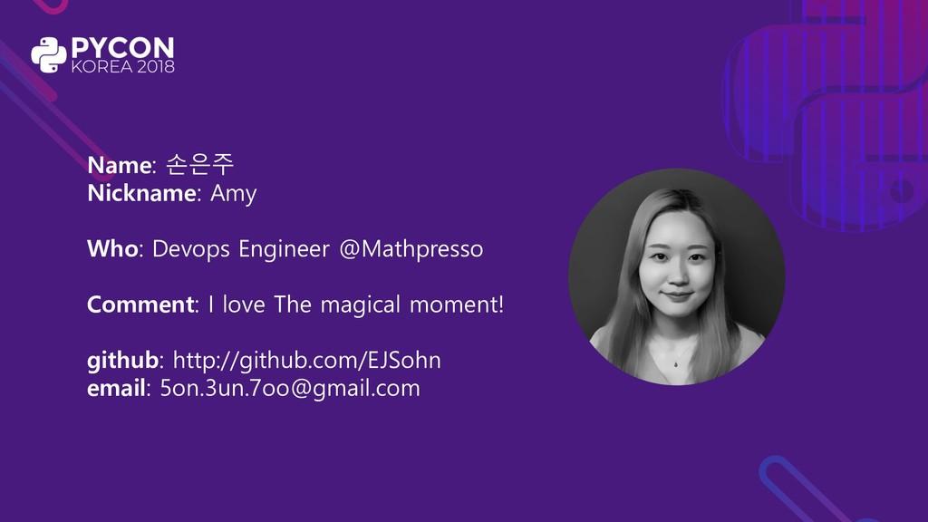 Name: 손은주 Nickname: Amy Who: Devops Engineer @M...
