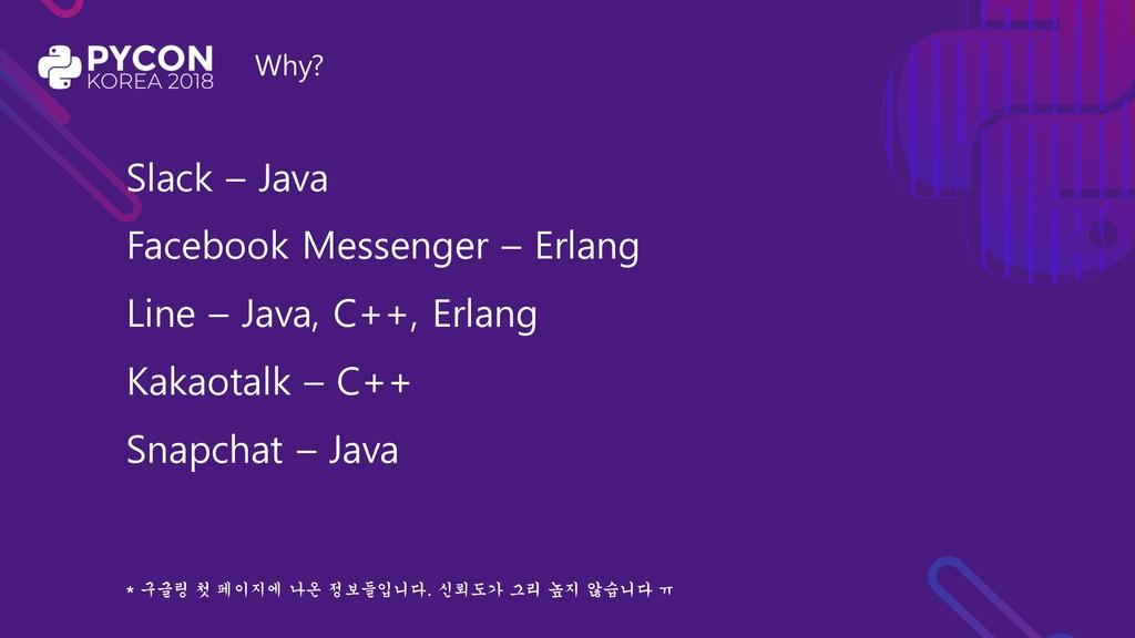 Why? Slack – Java Facebook Messenger – Erlang L...
