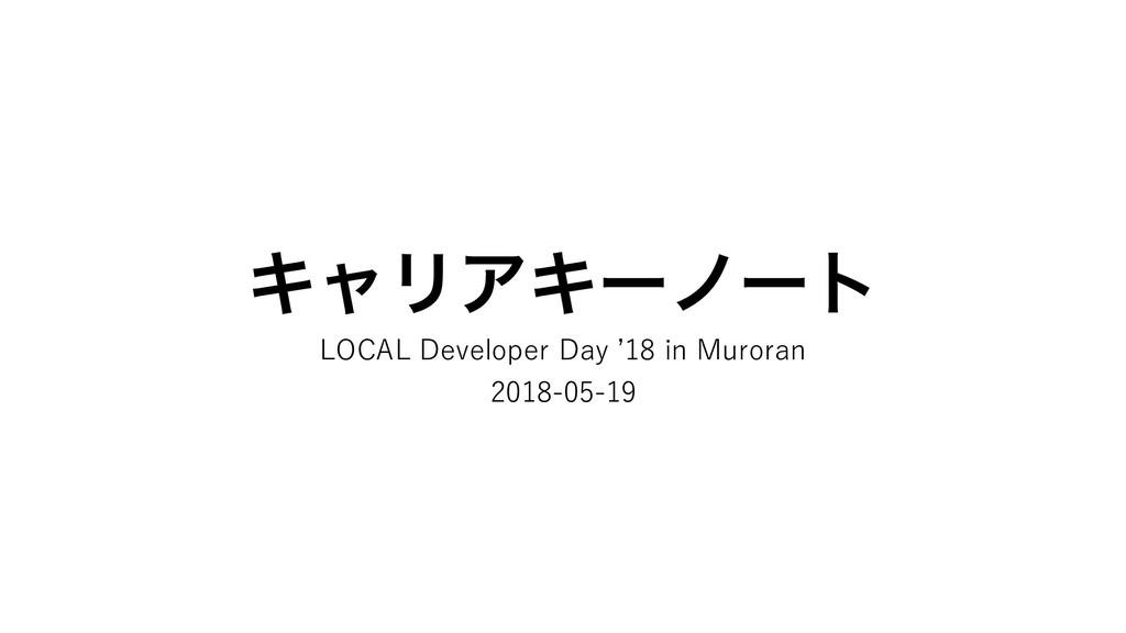 ΩϟϦΞΩʔϊʔτ LOCAL Developer Day '18 in Muroran 20...