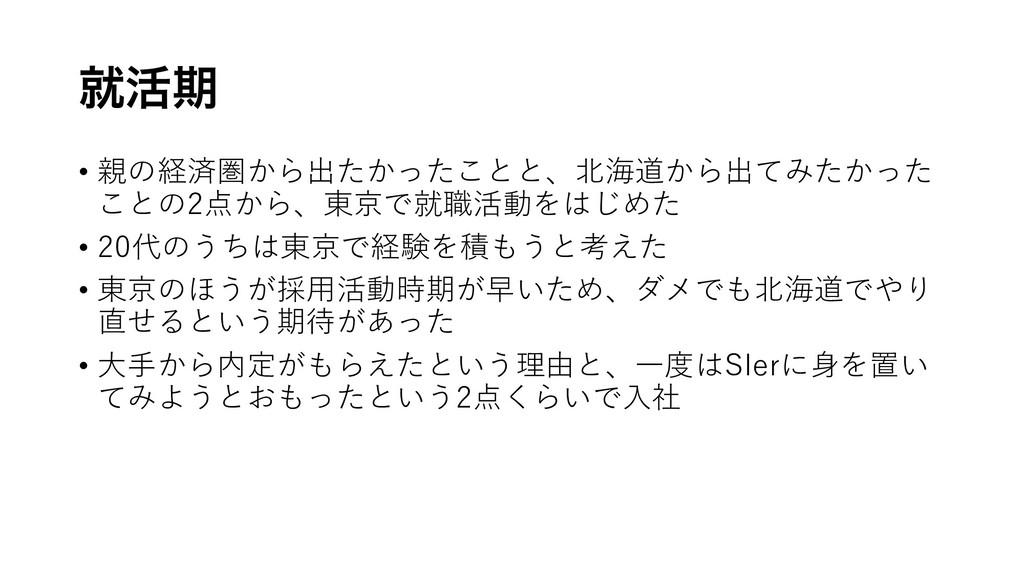 ब׆ظ • 親の経済圏から出たかったことと、北海道から出てみたかった ことの2点から、東京で就...