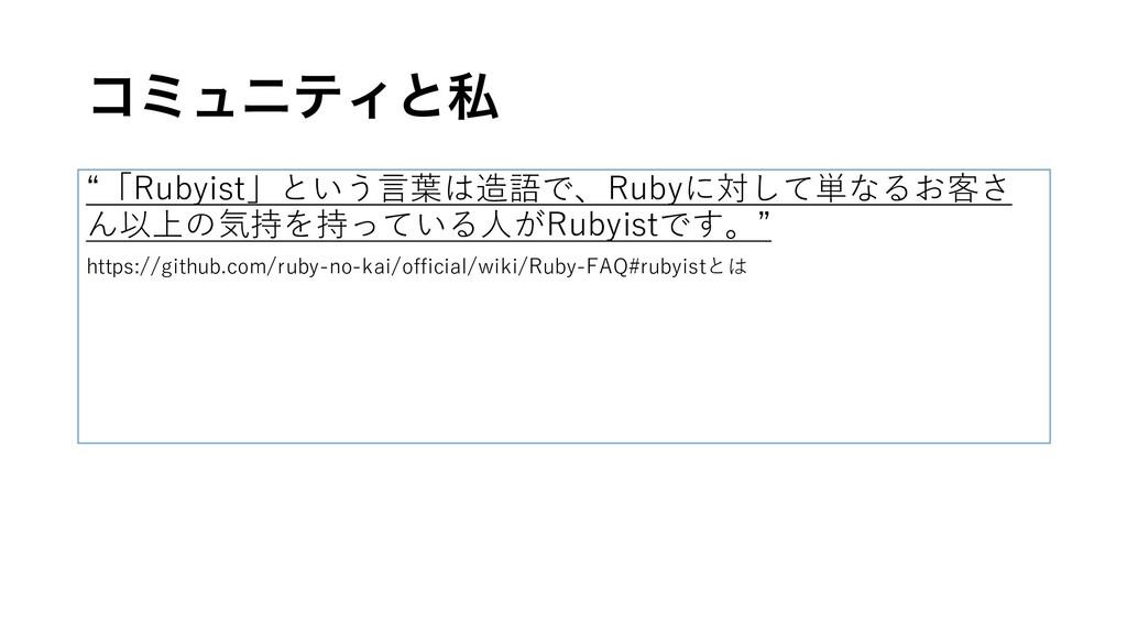"""ίϛϡχςΟͱࢲ """"「Rubyist」という⾔葉は造語で、Rubyに対して単なるお客さ ん以上..."""