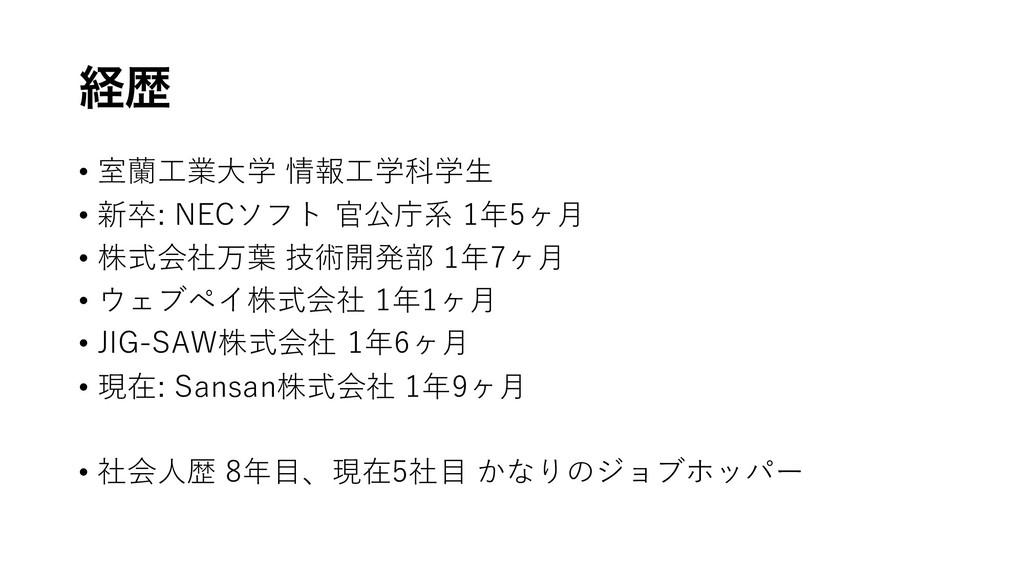 ܦྺ • 室蘭⼯業⼤学 情報⼯学科学⽣ • 新卒: NECソフト 官公庁系 1年5ヶ⽉ • 株...