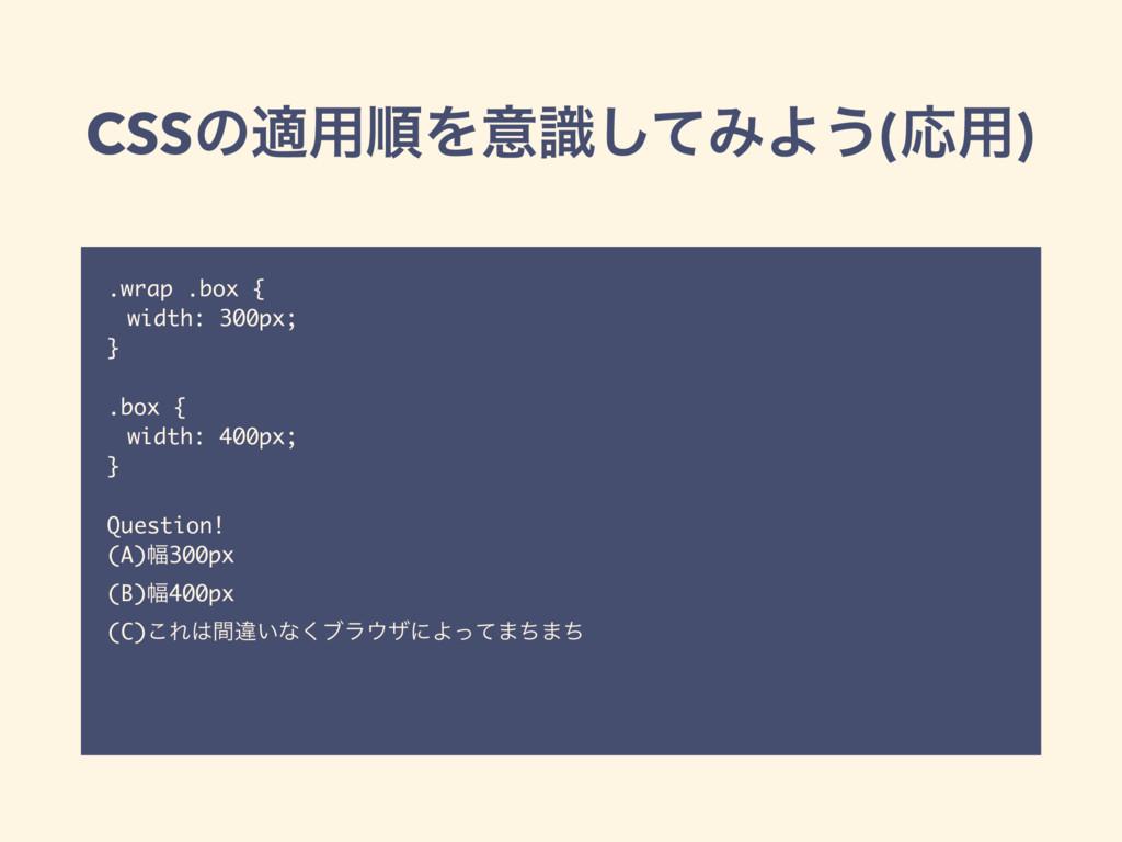 CSSͷద༻ॱΛҙࣝͯ͠ΈΑ͏(Ԡ༻) .wrap .box { width: 300px; ...