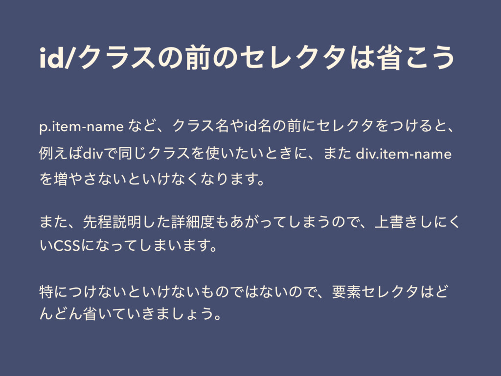 id/ΫϥεͷલͷηϨΫλল͜͏ p.item-name ͳͲɺΫϥε໊id໊ͷલʹηϨΫ...