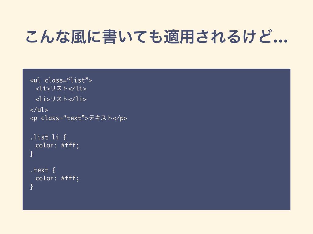 """͜Μͳ෩ʹॻ͍ͯద༻͞ΕΔ͚Ͳ… <ul class=""""list""""> <li>Ϧετ</li..."""