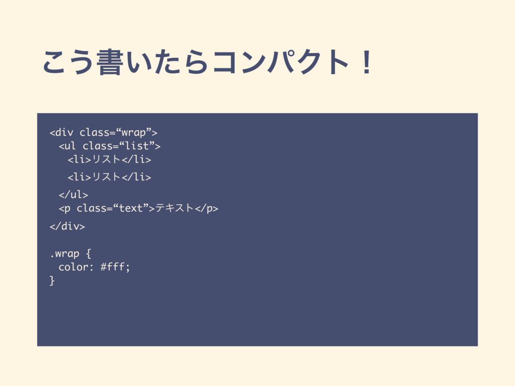 """͜͏ॻ͍ͨΒίϯύΫτʂ <div class=""""wrap""""> <ul class=""""list..."""