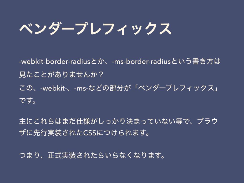 ϕϯμʔϓϨϑΟοΫε -webkit-border-radiusͱ͔ɺ-ms-border-...