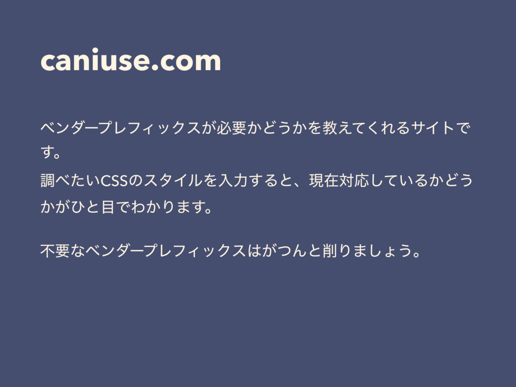 caniuse.com ϕϯμʔϓϨϑΟοΫε͕ඞཁ͔Ͳ͏͔Λڭ͑ͯ͘ΕΔαΠτͰ ͢ɻ ௐ...