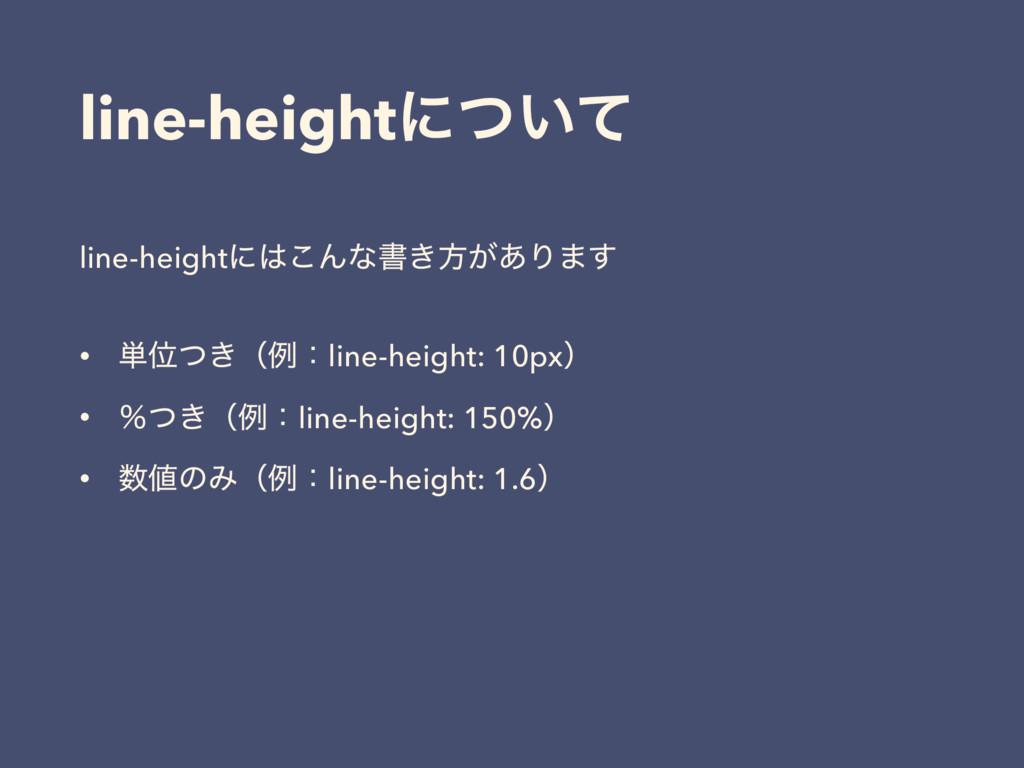 line-heightʹ͍ͭͯ line-heightʹ͜Μͳॻ͖ํ͕͋Γ·͢ • ୯Ґ͖ͭ...