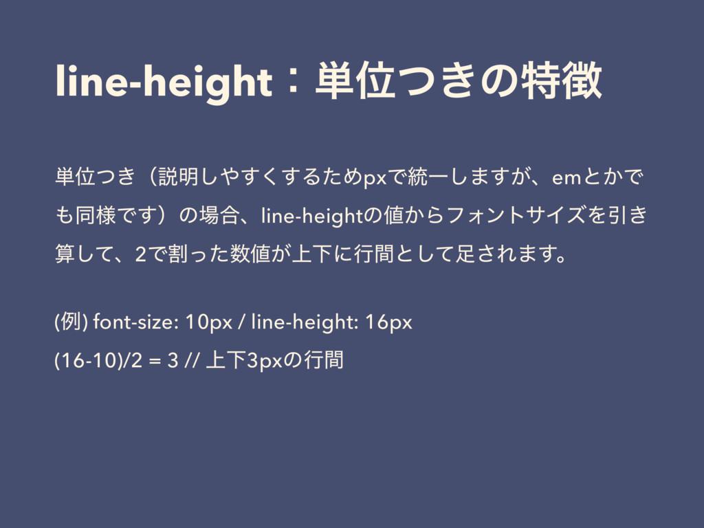 line-heightɿ୯Ґ͖ͭͷಛ ୯Ґ͖ͭʢઆ໌͘͢͢͠ΔͨΊpxͰ౷Ұ͠·͕͢ɺem...