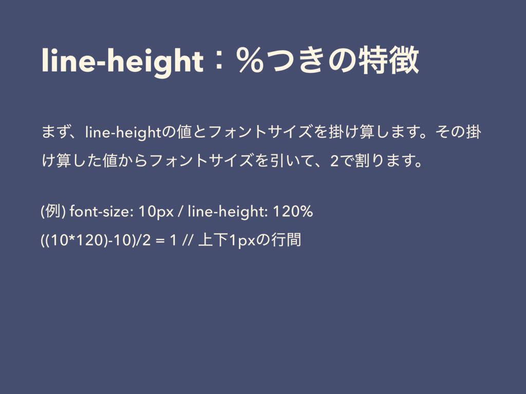 line-heightɿˋ͖ͭͷಛ ·ͣɺline-heightͷͱϑΥϯταΠζΛֻ͚...