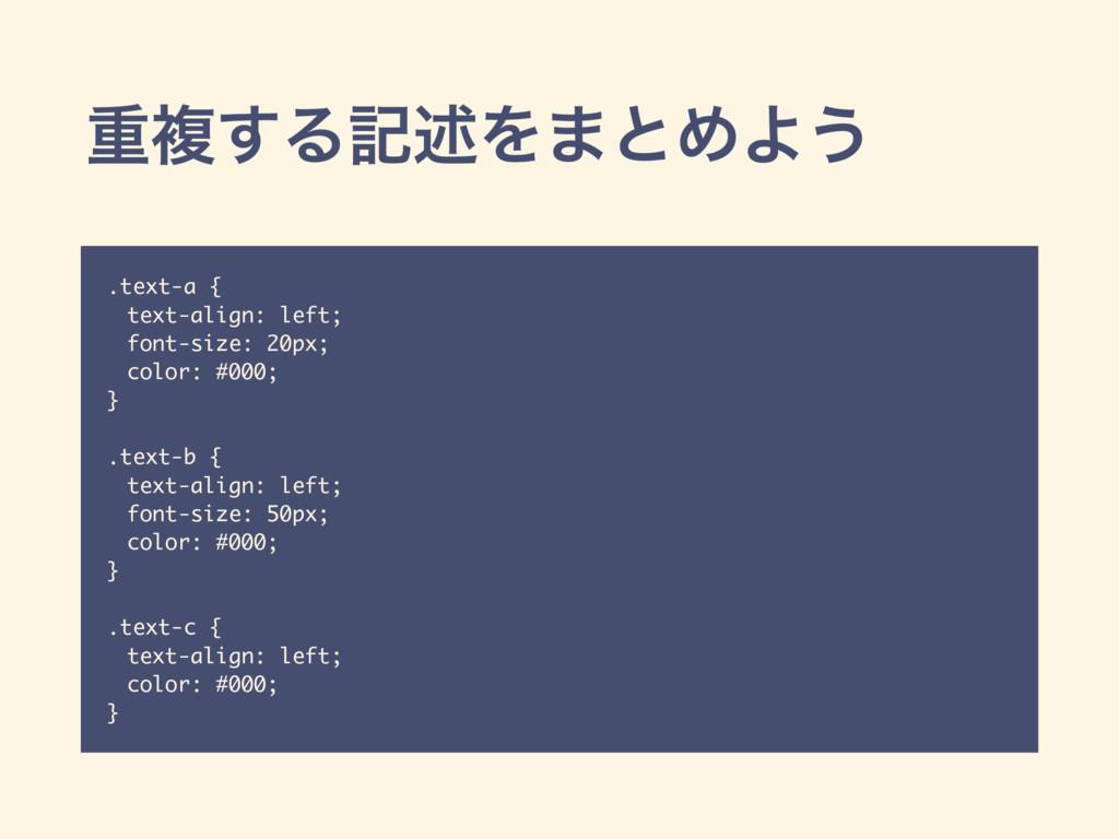ॏෳ͢Δهड़Λ·ͱΊΑ͏ .text-a { text-align: left; font-s...