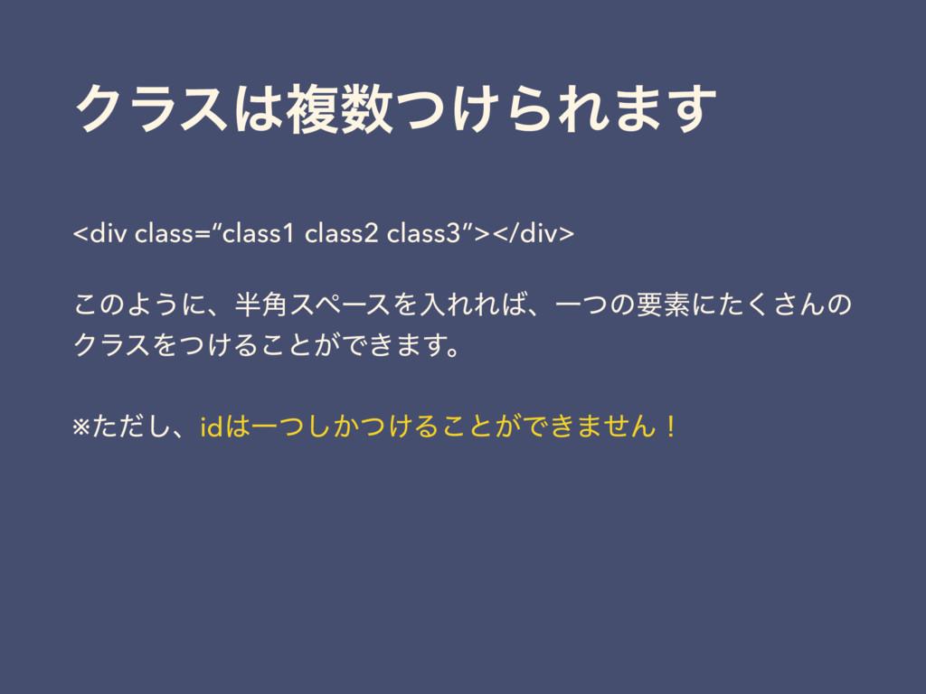 """Ϋϥεෳ͚ͭΒΕ·͢ <div class=""""class1 class2 class3"""">..."""
