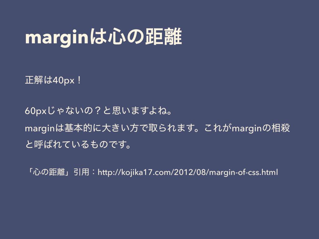 margin৺ͷڑ ਖ਼ղ40pxʂ 60px͡Όͳ͍ͷʁͱࢥ͍·͢ΑͶɻ margin...