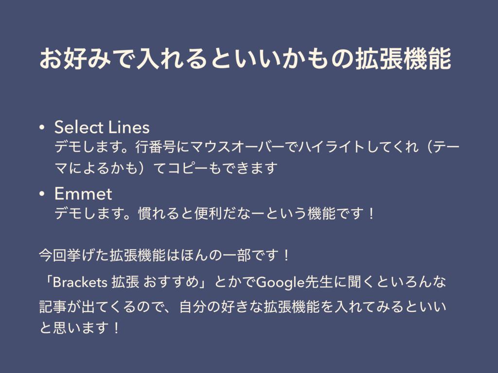 ͓ΈͰೖΕΔͱ͍͍͔ͷ֦ுػ • Select Lines σϞ͠·͢ɻߦ൪߸ʹϚε...