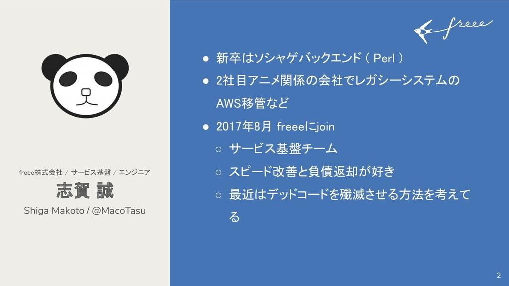 ● 新卒はソシャゲバックエンド ( Perl ) ● 2社目アニメ関係の会社でレガシーシステ...