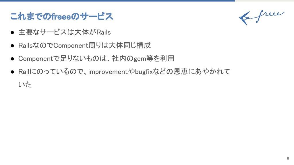 8 これまでのfreeeのサービス ● 主要なサービスは大体がRails ● Railsな...
