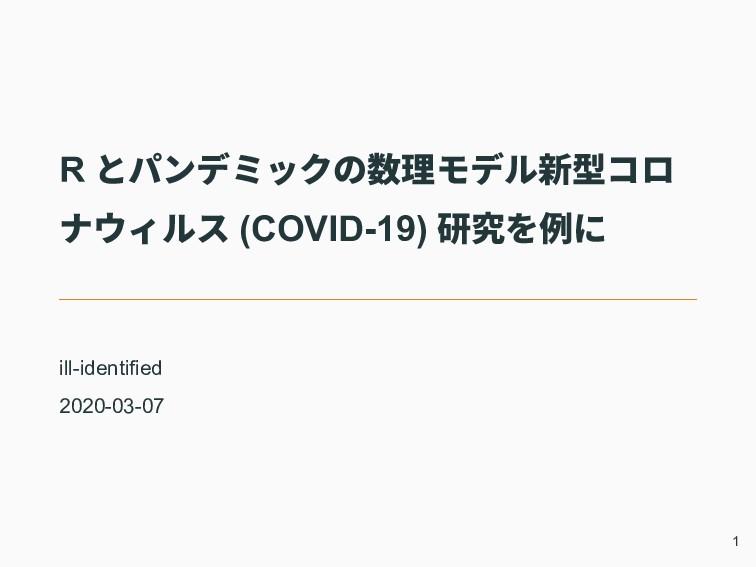 R とパンデミックの数理モデル新型コロ ナウィルス (COVID-19) 研究を例に ill-...