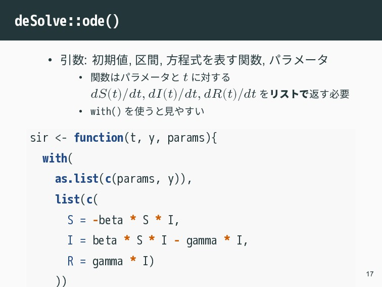 deSolve::ode() • 引数: 初期値, 区間, 方程式を表す関数, パラメータ •...