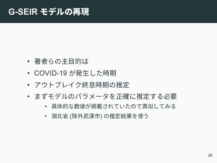 G-SEIR モデルの再現 • 著者らの主目的は • COVID-19 が発生した時期 • ア...