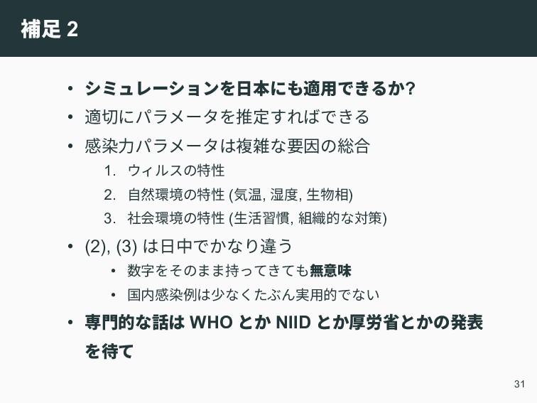補足 2 • シミュレーションを日本にも適用できるか? • 適切にパラメータを推定すればできる...