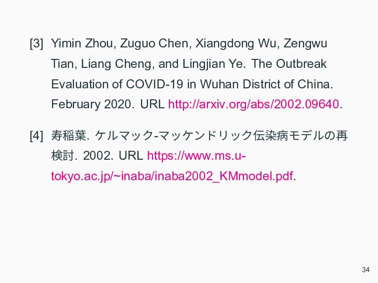 [3] Yimin Zhou, Zuguo Chen, Xiangdong Wu, Zengw...