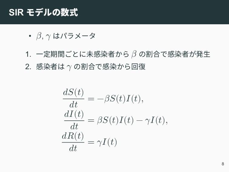 SIR モデルの数式 • ,  はパラメータ 1. 一定期間ごとに未感染者から  の割合で感染...