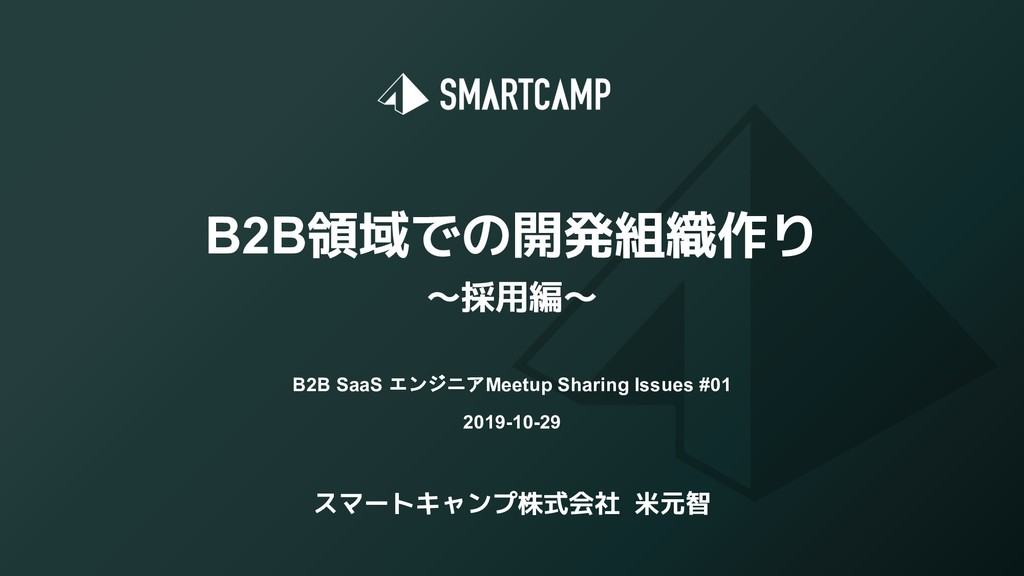 B2B領域での開発組織作り 〜採用編〜 B2B SaaS エンジニアMeetup Sharin...