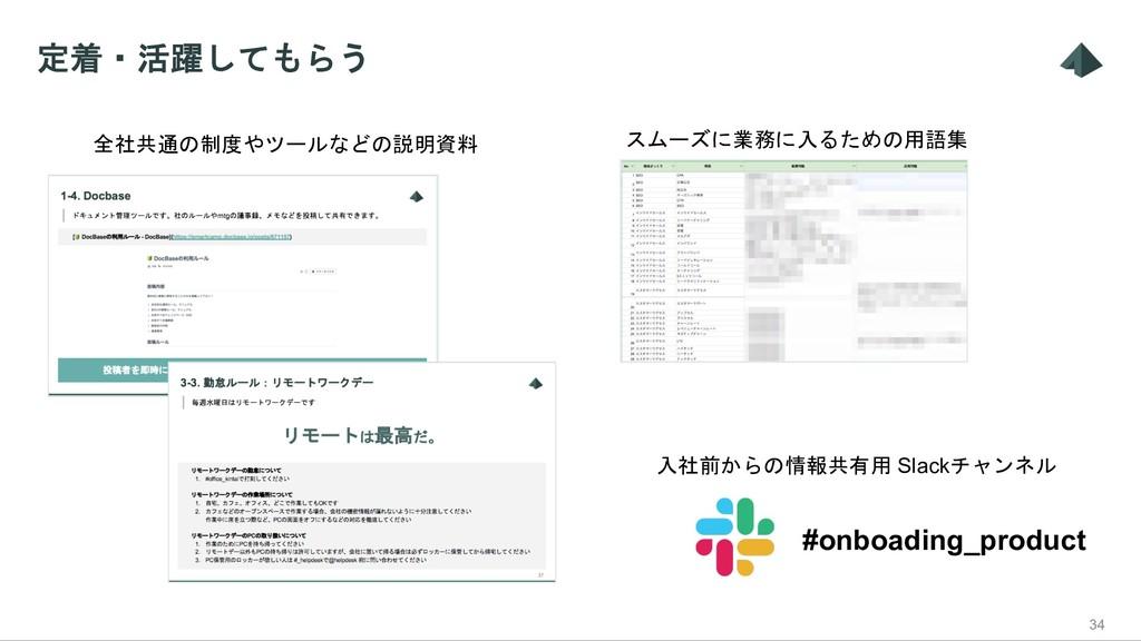 定着・活躍してもらう 34 #onboading_product 全社共通の制度やツールなどの...