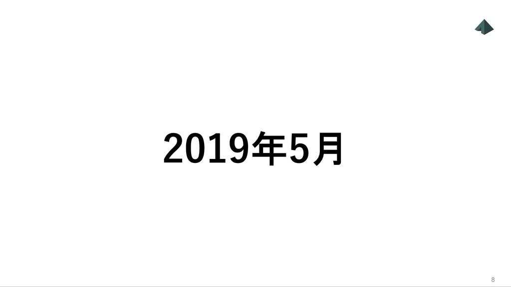 8 2019年5月