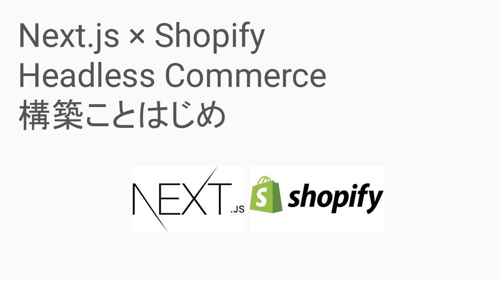 Next.js × Shopify Headless Commerce 構築ことはじめ