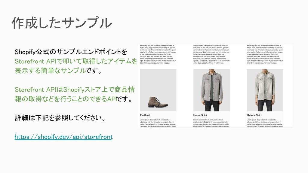 作成したサンプル Shopify公式のサンプルエンドポイントを Storefront API...