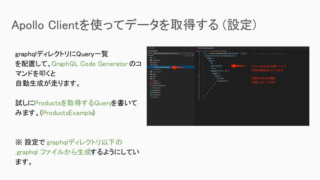 graphqlディレクトリにQuery一覧 を配置して、GraphQL Code Gener...