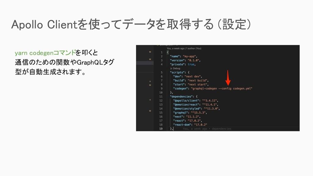 yarn codegenコマンドを叩くと 通信のための関数やGraphQLタグ  型が自動...