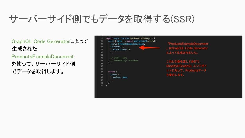 GraphQL Code Generatorによって 生成された ProductsExampl...